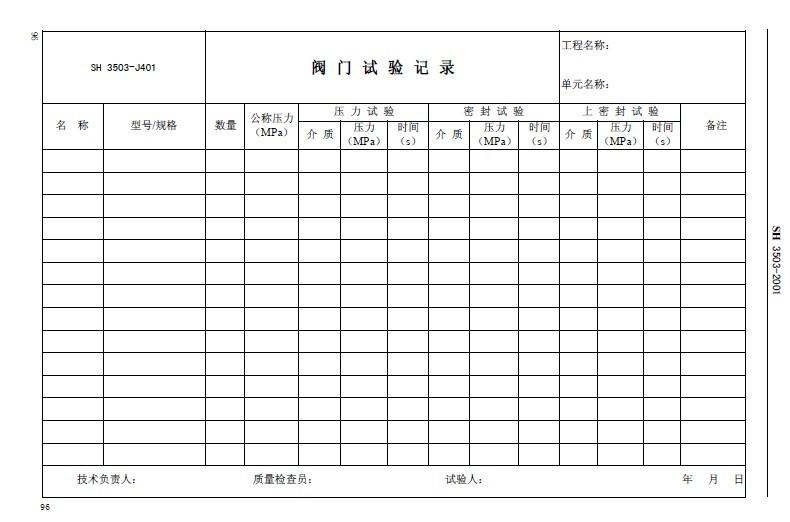 阀门试验记录表